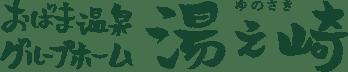 おばま温泉グループホーム湯之崎